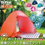 【あすつく】5PEK ワンタッチテント ポップアップテント UVカット・防水・通風・蚊帳 2人用 収納袋/ペグ・紐付き アウトドア・海・フェスに