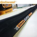 【在庫あり】Continental(コンチネンタル)Giro ジロ チューブラータイヤ 700x22C
