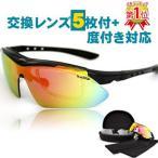GORIX(ゴリックス)交換レンズ5枚スポーツサングラス
