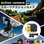 【送料無料】【あすつく】2017 アクションカメラ4K Wifi対応 ウルトラHD 小型スポーツアクションカメラ 30m防水 170度広角 専用ハウジング&マウント付き