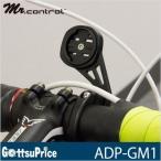 あすつく【在庫あり】ミスターコントロール ADP-GM1 ガーミンマウントアルミブラケット ガーミン用  ge1212