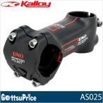【明日ごっつ】カロイ Kalloy アルミステム ASM01 31.8mm 7°(60mm〜130mm)