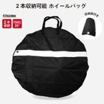 ショッピングbag TIOGA(タイオガ)ホイール バッグ(2本用) BAG30700