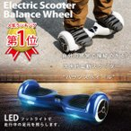 【送料無料】【あすつく】電動スケートバランスボード【未来型】 電動スクーター 次世電動ミニセグウェイ式 バランスホイール 収納袋付 (6.5インチタイヤ)