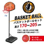【送料無料】【あすつく】バスケットゴールセット バスケットボード 3段高さ調整 練習用 バスケットボール 家庭用 ミニ 屋外バスケット