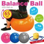 【あすつく】【送料無料】バランスボール 65cm ヨガボール ダイエット器具 体幹トレーニング フットポンプ付き
