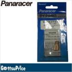 パナレーサー Panaracer BFP-FA バルブ変換アダプター (仏式バルブ→米式)