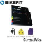 BikeFit(バイクフィット) クリートウェッジ