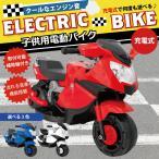 【あすつく】子供電動バイク 電動バイク 子供用 おも