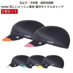 【あすつく】(お得2枚セット)GORIX ゴリックス サイクルキャップ インナーキャップ メッシュ 涼しい 帽子 夏 速乾 汗対策 自転車 (Cap1)