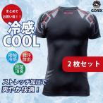 【あすつく】(2枚セット)GORIX ゴリックス 3D シームレスボディマッピング 自転車インナーTシャツ M/L 速乾 適正着圧 加圧シャツ G-COOL
