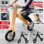 【あすつく】電動スクーター スマートデザイン 軽量静音電動モーターバイク 折りたたみ収納可能で車のトランクに【送料無料】