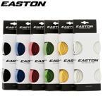 【在庫あり】EASTON(イーストン)EASTON マイクロファイバーバーテープ