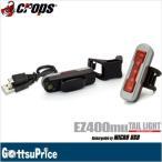 【在庫あり】クロップス CROPS EZ400mu 自転車リアライト 5 RED LED USB充電