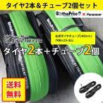 Yahoo!ごっつプライス【タイヤ2本&Vittoriaチューブ2個セット】【送料無料】パナレーサー Gスタイル 700×23c ブラック×グリーン