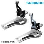 【在庫あり】SHIMANO(シマノ)FD-5800 フロントディレイラー2×11Sバンドタイプ 31.8/28.6mm 105/5800系