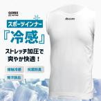 【あすつく】GORIX ゴリックス 3D シームレスボディマッピング自転車インナータンクトップ M/L 速乾 軽量 【涼しく快適】 G-COOL01