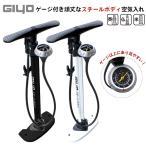 【あすつく】GIYO(ジヨ)GF-54 スチール(鉄)ゲージ付自転車 空気入れ 米/仏/英バルブ対応【送料無料】
