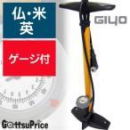 【在庫あり】GIYO(ジヨ)GF-55 ゲージ付き自転車 空気入れ 仏式/米式/英式対応 ge1212