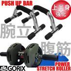 【あすつく】Gorix 上半身強化セット 腹筋ローラー(GG