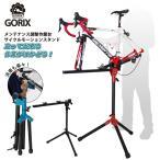 ショッピング在庫 【在庫あり】【送料無料】GORIX ゴリックス 自転車整備台 メンテスタンド SJ-8019 ge1212