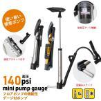 【あすつく】GIYO ロードバイク携帯空気入れ GM-71 ゲージ付 仏式 米対応 (シルバー) 軽量 携帯 空気入れ 自転車
