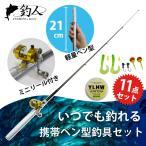 【あすつく】ペン型 釣具11点セット リール付き 携帯 フィッシングロッドペンシル 小型 魚つり 軽量コンパクト すぐ始めれる釣り具 海河川釣り