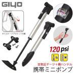 【あすつく】GIYO 空気入れ 自転車 携帯 GP-91 ゲージ付 携帯用空気入れロードバイク 米 仏式 対応【送料無料】