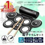 【あすつく】電子ドラムセット 楽器 ドラムパッド ドラムペダル&ハイハットドラムペダル付き 12デモ曲 録音再生可能 オーディオ入力対応(GR-6)【送料無料】
