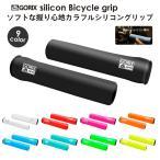 【全国送料無料】GORIX ゴリックス 自転車グリップ mtb シリコン・おしゃれ・自転車・ピストグリップ カラーグリップ 7色 (GX-GPSR)