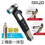 【明日ごっつ】GIYO ジヨ タイヤレバー&CO2インフレーター GTC-01 (空気入れとタイヤレバー)(CO2ボンベ1本付)