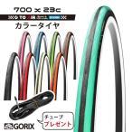 【あすつく】GORIX ゴリックス Gtoair 700×23c ロードタイヤ クリンチャー(今ならチューブ1個プレゼント)自転車タイヤ