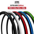 【あすつく 送料無料】(タイヤ2本+チューブ2個セット)GORIX ゴリックス Gtoair Edition 700×23c/ 25c ロードバイクタイヤ 自転車タイヤ
