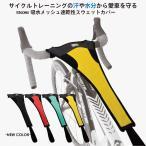 【あすつく】GORIX ゴリックス ローラー台 汗防止カバー スウェットカバー 汗落ち 自転車 イエロー