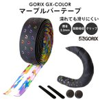 【あすつく】GORIX ゴリックス グリップ力ばっちり バーテープ ブラック/レッド GX-079HD2  ge1212