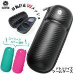 【あすつく】GORIX ゴリックス 自転車ツールケース 防水ジップ カーボン柄 ツールボトル GX-1021