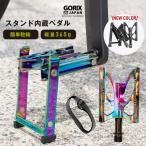 【在庫あり】【送料無料】GORIX(ゴリックス) GX-193 スタンド内蔵ペダル【ペダルinスタンドごっつ】