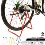 【あすつく】GORIX ゴリックス サイクルスタンド GX-406A リアハブ固定式 メンテスタンド 室内 自転車 ロードバイクスタンド
