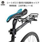【在庫あり】GORIX(ゴリックス)シートポスト取付け自転車キャリア GX-621