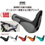 【明日ごっつ】【在庫あり】GORIX ゴリックス 自転車エルゴグリップ+バーエンド GX-849AD3-L1-G2 ge1212