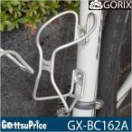 【在庫あり】GORIX ゴリックス 流線型自転車 ボトルケージGX-BC162A ge1212
