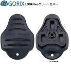 【あすつく】GORIX ゴリックス LOOK keo対応クリートカバー ルックケオ GX-CK3B ge1212