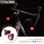 【あすつく】GORIX ゴリックス バーエンドライト しっかり固定エンドキャップ GX-CPG009  ge1212