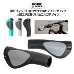 【全国送料無料】GORIX ゴリックス 自転車グリップ (GX-D2) エルゴデザイン・手首の疲れ軽減・ロックオン・ハンドルグリップ・クロスバイク他