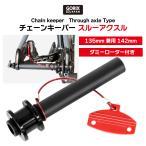 【あすつく】GORIX ゴリックス 自転車 チェーンキーパー スルーアクスル用 ダミーローター付き 142mm(GX-E003) チェーン固定 輪行 洗車 ディスクロード