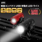 【あすつく 送料無料】GORIX 自転車 ライト usb充電 明るい LEDライト 防水 フロントライト 盗難防止 サイクルライト  (GX-FL1579)