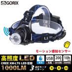 【あすつく】GORIX 高輝度1LEDヘッドライト GX-LP6 〔感知センサー〕黒/青 3段階切替 1000ルーメン 防水 モーションセンサー 自転車 USB充電【送料無料】