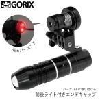 【明日ごっつ】GORIX ゴリックス バーエンドライト&ライト 前後エンドキャップ GX-MDLH  ge1212