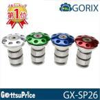 【あすつく】GORIX ゴリックス GX-SP26 プレッシャーアンカー 1-1/8  ge1212
