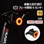 【あすつく 送料無料】GORIX ゴリックス 自転車ライト 自動点灯 テールライト ロードバイク 防水 ブレーキ感知 明るい USB充電 リアライト(GX-TL100)